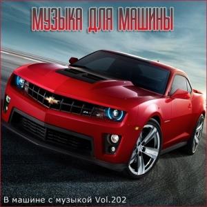 Сборник - В машине с музыкой Vol.202