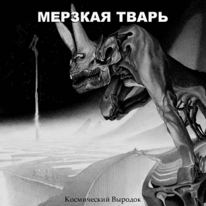 Мерзкая Тварь - Космический Выродок [EP]