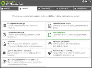PC Cleaner Pro 8.1.0.15 RePack (& Portable) by 9649 [Multi/Ru]