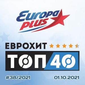VA - Europa Plus: ЕвроХит Топ 40 [01.10]
