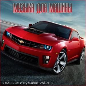 Сборник - В машине с музыкой Vol.203