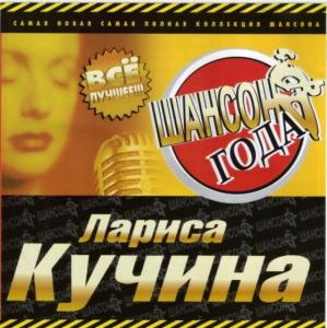 Лариса Кучина - Дискография [2CD]