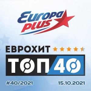 VA - Europa Plus: ЕвроХит Топ 40 [15.10]