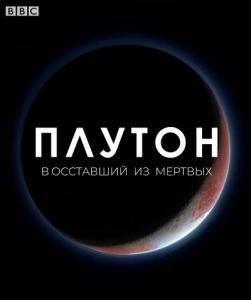 BBC: Горизонт. Плутон. Восставший из мёртвых