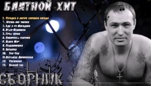 Михаил Борисов - Блатной Хит
