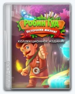 Robin Hood 4: Spring of Life