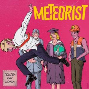 Meteorist (ex. Panda) - Голова как бомба